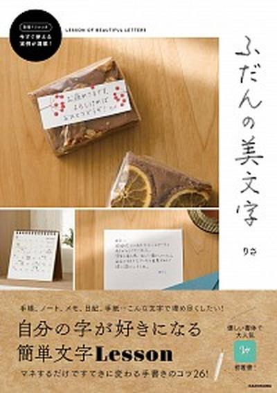 【送料無料】 【中古】ふだんの美文字  /KADOKAWA/りさ(単行本)