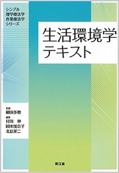 【中古】生活環境学テキスト  /南江堂/村田伸(単行本)