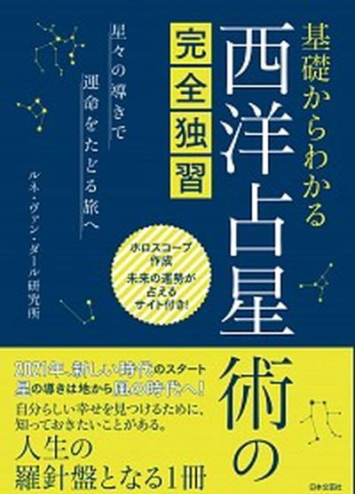 中古 基礎からわかる西洋占星術の完全独習 日本文芸社 ルネ ヴァン 単行本 ダール研究所 35%OFF 贈呈