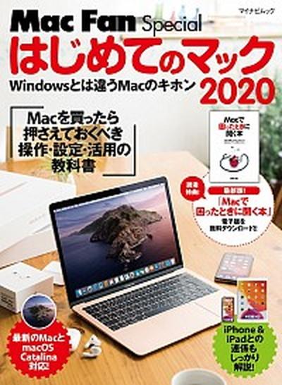 送料無料 中古 本日限定 はじめてのマック Windowsとは違うMacのキホン 低価格 マイナビ出版 栗原亮 ムック 2020
