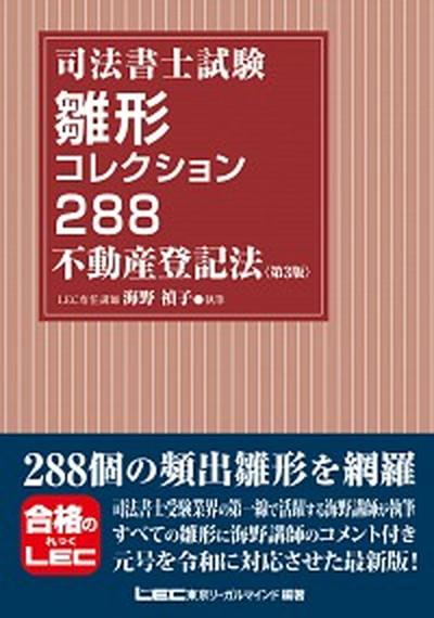 割引 送料無料 中古 司法書士試験雛形コレクション288不動産登記法 第3版 海野禎子 東京リ-ガルマインド 単行本 限定モデル