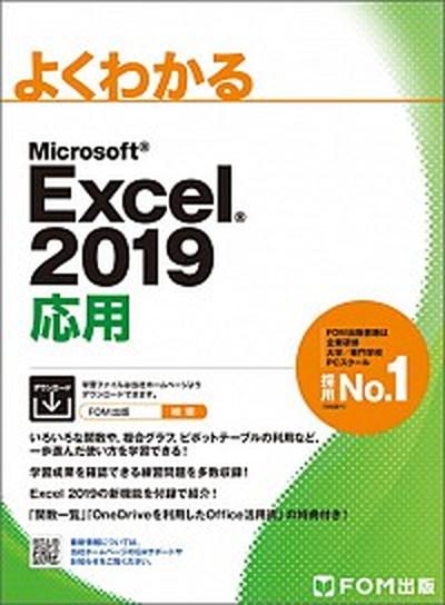 送料無料 中古 よくわかるMicrosoft ご注文で当日配送 Excel2019応用 富士通エフ 大型本 エム 誕生日プレゼント オー オ-