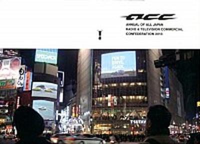 中古 ACC 保証 CM年鑑 2013 大型本 宣伝会議 全日本シ-エム放送連盟 優先配送