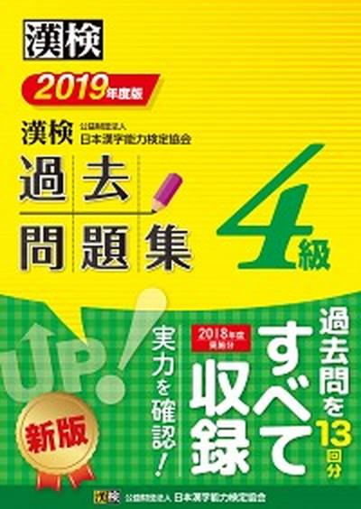 中古 格安店 漢検過去問題集4級 2019年度版 日本漢字能力検定協会 完全送料無料 単行本