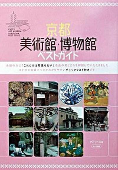 送料無料 中古 京都美術館 博物館ベストガイド メイツ出版 オンラインショッピング アミュ-ズ 単行本 2002 ランキング総合1位