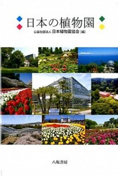 中古 日本の植物園 八坂書房 単行本 贈与 直送商品 日本植物園協会