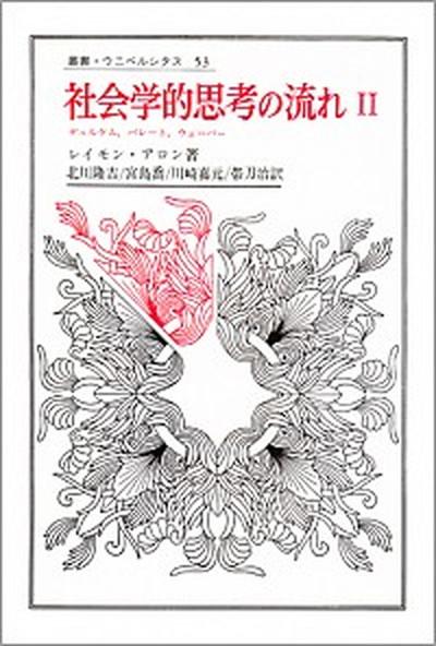 中古 社会学的思考の流れ 2 新色 法政大学出版局 NEW ARRIVAL 単行本 アロン レイモン
