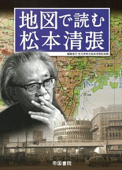 中古 地図で読む松本清張 18%OFF 人気ブランド 帝国書院 北川清 単行本