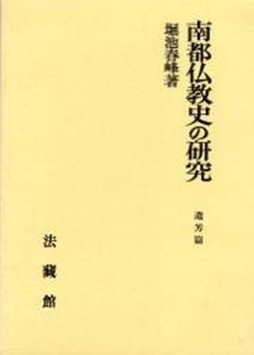 【中古】南都仏教史の研究 遺芳篇 /法蔵館/堀池春峰(単行本)
