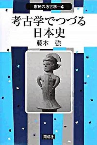(訳ありセール 格安) 送料無料 中古 使い勝手の良い 考古学でつづる日本史 藤本強 同成社 単行本