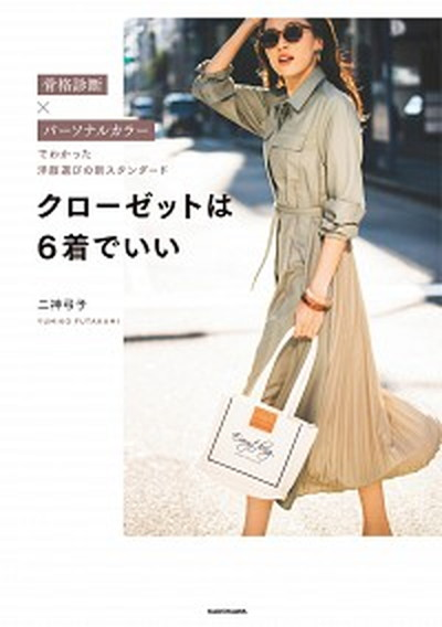 高級品 中古 クローゼットは6着でいい 骨格診断×パーソナルカラーでわかった洋服選びの新ス 送料無料カード決済可能 単行本 二神弓子 KADOKAWA