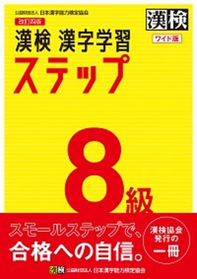 中古 漢検8級漢字学習ステップワイド版 改訂三版 特価キャンペーン 日本漢字能力検定協会 ランキングTOP5 単行本