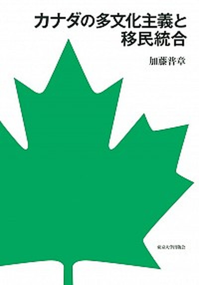 中古 カナダの多文化主義と移民統合 東京大学出版会 高級な ご予約品 単行本 加藤普章