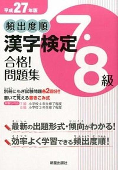 当店一番人気 中古 頻出度順漢字検定7 8級合格 問題集 平成27年版 新星出版社 受験研究会 単行本 メーカー公式 ソフトカバー