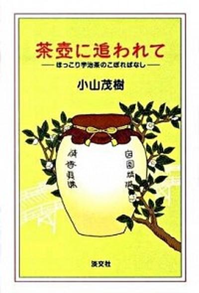 公式ストア 中古 大放出セール 茶壷に追われて ほっこり宇治茶のこぼればなし 淡交社 小山茂樹 単行本