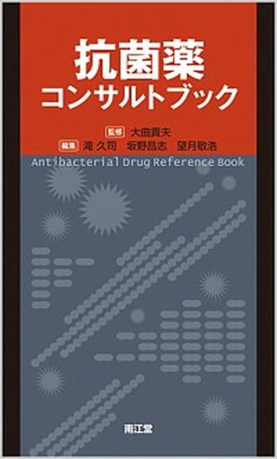 【中古】抗菌薬コンサルトブック  /南江堂/滝久司(単行本)