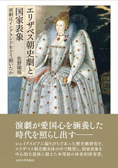 中古 低価格化 エリザベス朝史劇と国家表象 直送商品 演劇はイングランドをどう描いたか 単行本 九州大学出版会 佐野隆弥