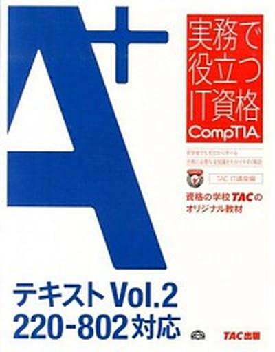 中古 A 上等 テキスト 220-802対応 TAC株式会社 大型本 国内即発送 vol.2 TAC