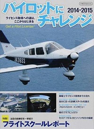 中古 パイロットにチャレンジ 通販 激安 2014-2015 イカロス出版 現金特価 ムック