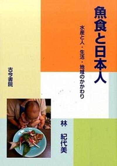 【中古】魚食と日本人 水産と人・生活・地域のかかわり /古今書院/林紀代美(単行本)