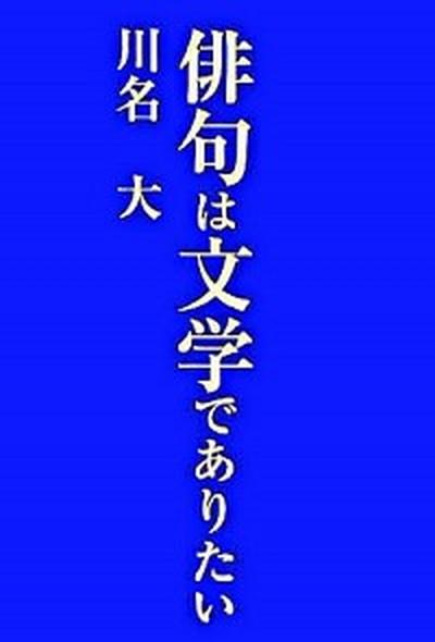 中古 俳句は文学でありたい 沖積舎 単行本 開店祝い 美品 川名大