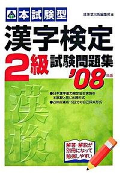 中古 激安 激安特価 送料無料 漢字検定2級試験問題集 本試験型 '08年版 単行本 爆買い送料無料 成美堂出版 成美堂出版株式会社