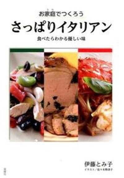 中古 お家庭でつくろうさっぱりイタリアン 食べたらわかる優しい味 格安 価格でご提供いたします 単行本 伊藤とみ子 人気商品 風媒社
