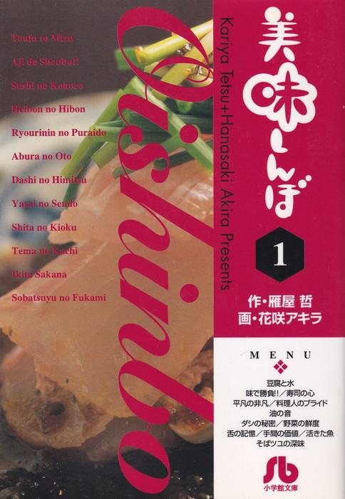 【中古】美味しんぼ 文庫版 コミック 1-76巻セット (小学館文庫) (文庫)【全巻セット】