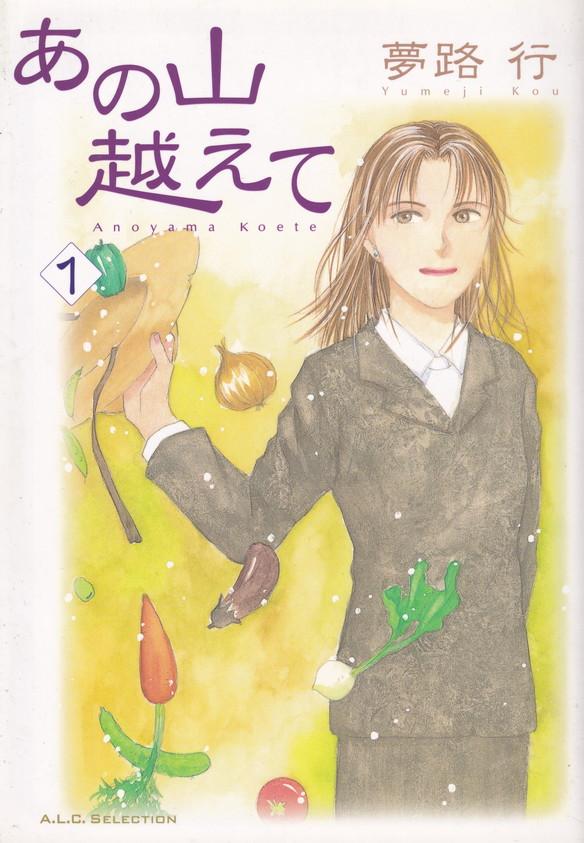 【中古】あの山越えて コミック 1-33巻セット (コミック)