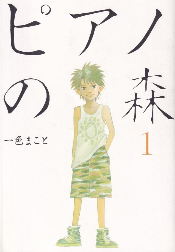 【中古】ピアノの森 コミック 全26巻完結セット (モーニングKC) (コミック)【全巻セット】