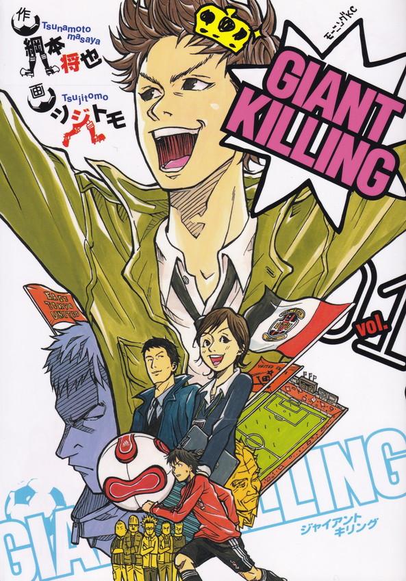 【中古】ジャイアントキリング GIANT KILLING コミック 1-50巻セット (コミック)【全巻セット】