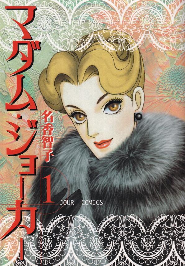 【中古】マダム・ジョーカー コミック 1-22巻セット (コミック)【全巻セット】