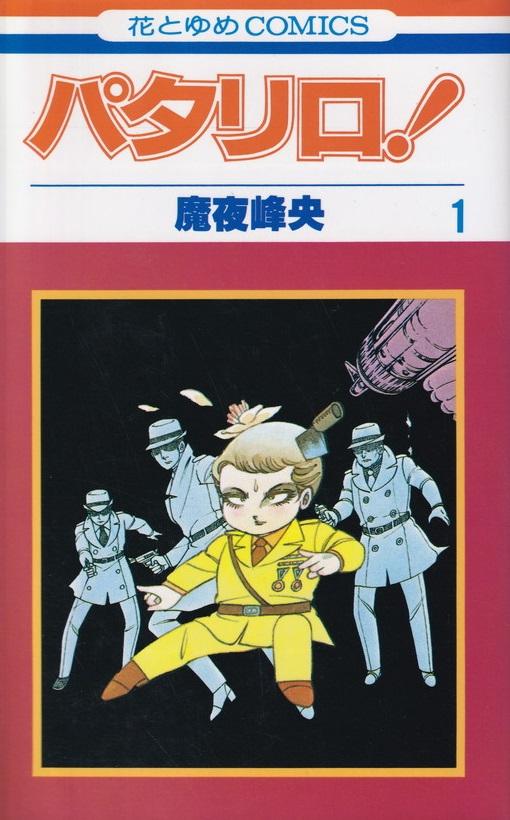 【中古】パタリロ! コミック 1-100巻セット 【全巻セット】 (コミック)