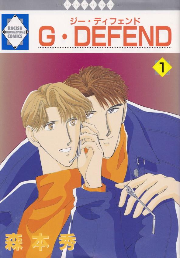【中古】G・DEFEND コミック 1-53巻セット (冬水社・ラキッシュコミックス) (コミック) 【全巻セット】