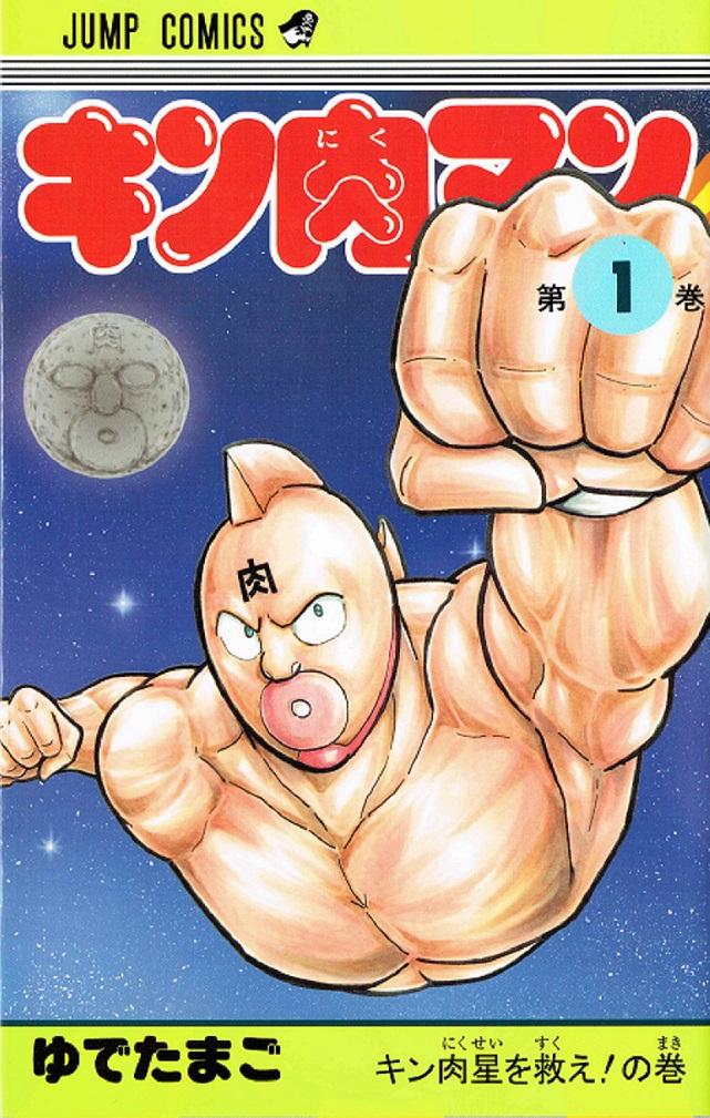 【中古】キン肉マン コミック 1-70巻 全巻セット (コミック)