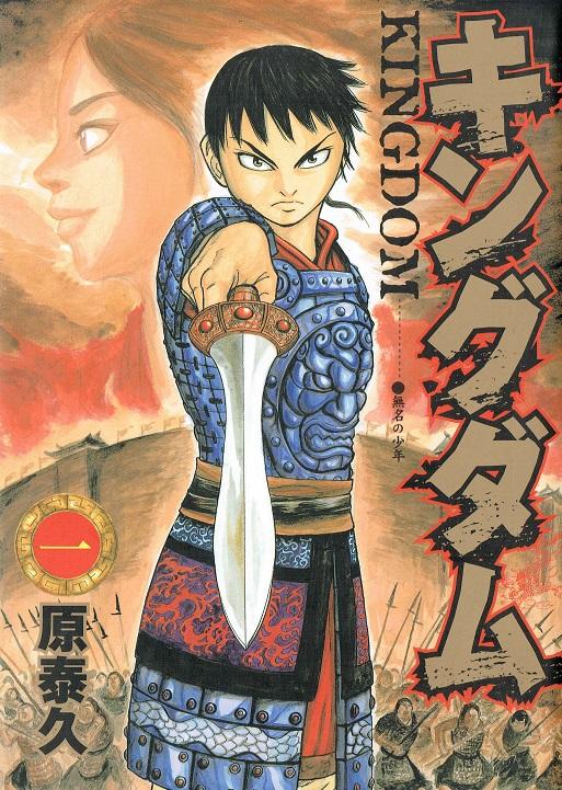 【中古】キングダム コミック 1-53巻セット (コミック)