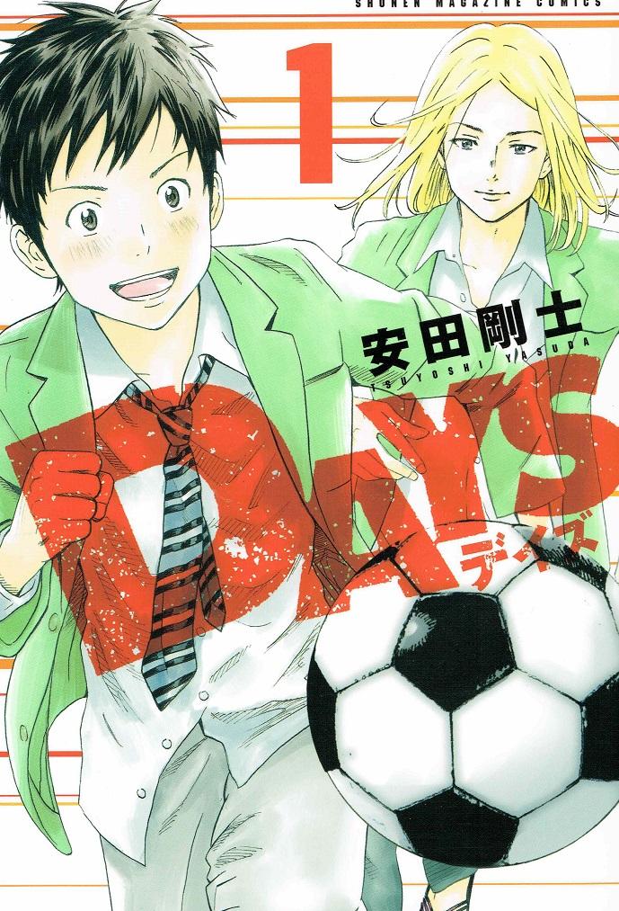 【中古】DAYS コミック 1-30巻セット (コミック)