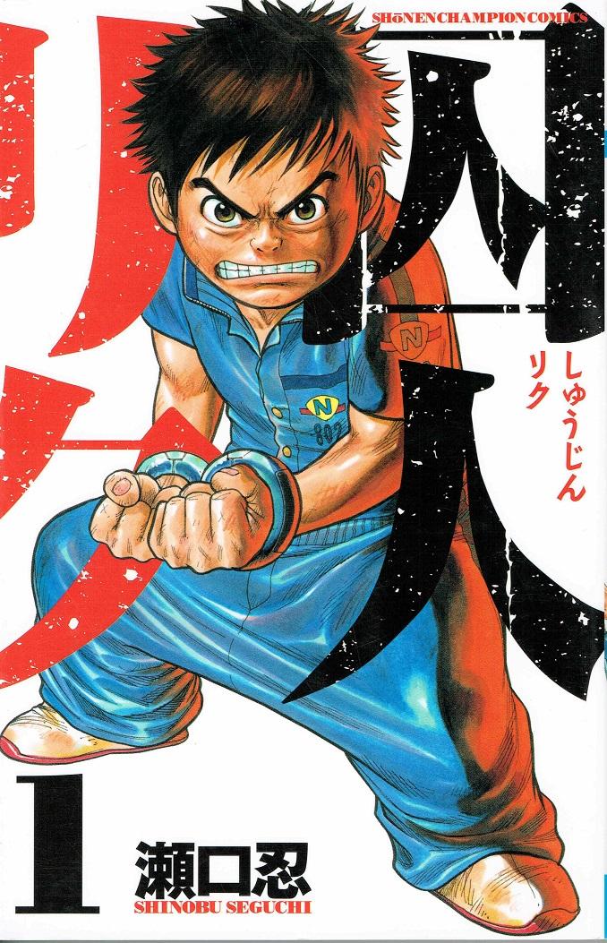 【中古】囚人リク(1巻~33巻)【コミックセット】 【全巻セット】