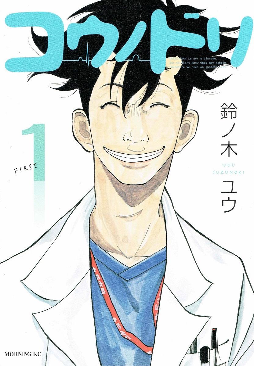 【中古】コウノドリ コミック 1-25巻セット (コミック)