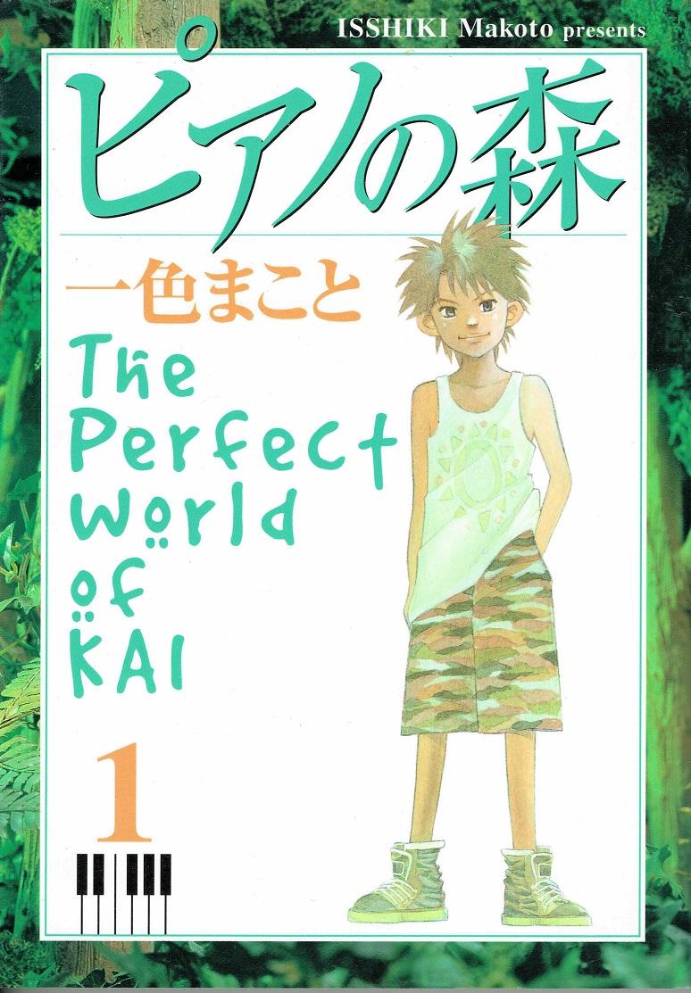 【中古】ピアノの森 コミック 全26巻完結セット (モーニングKC) (コミック)
