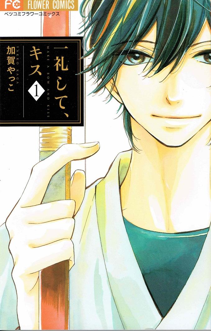 送料無料 中古 一礼して キス コミック 1-7巻セット 定番スタイル 全巻セット Betsucomiフラワーコミックス 開店祝い