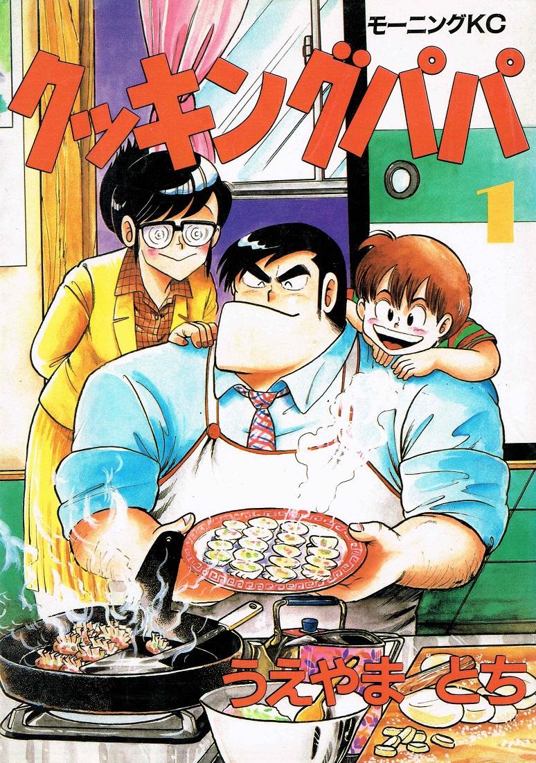 【中古】クッキングパパ コミック 1-148巻セット 【全巻セット】 (コミック)