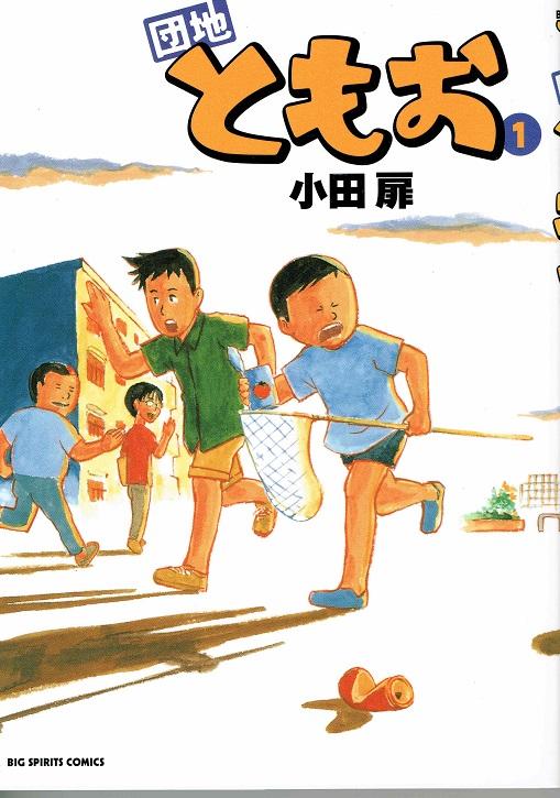 【中古】団地ともお コミック 1-32巻セット (コミック)【全巻セット】