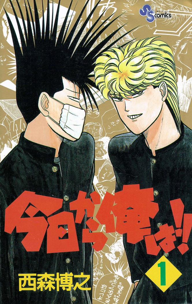 【中古】今日から俺は!! コミック 全38巻完結 (コミック)