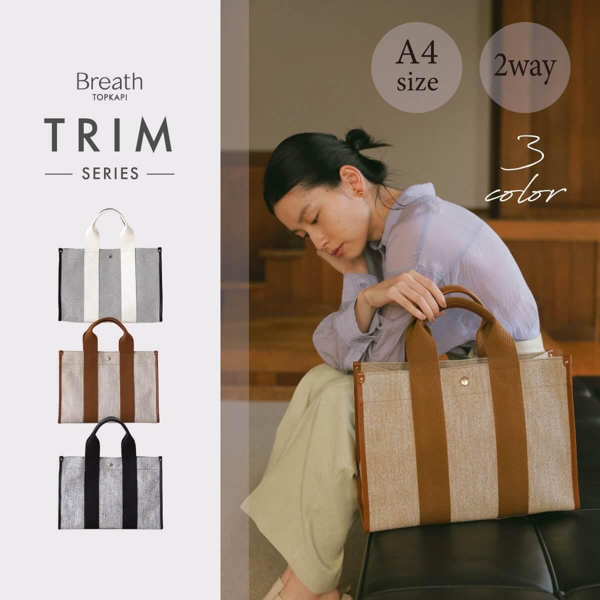 【公式】[トプカピ ブレス] TOPKAPI BREATH コットン キャンバス 2WAY ミドル トートバッグ TRIM トリム