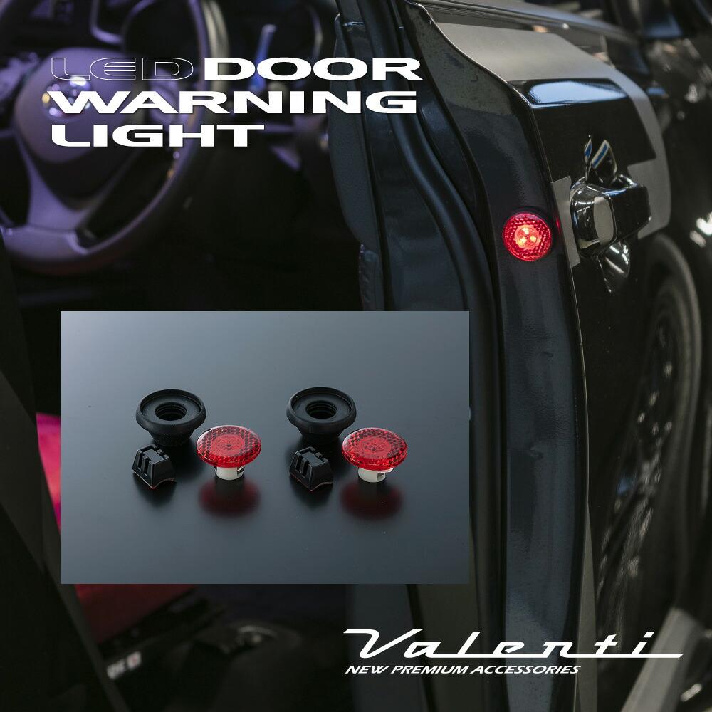 Valenti ヴァレンティ LED ドアワーニングライト DWL DOOR VALENTI LIGHT WARNING 市販 絶品