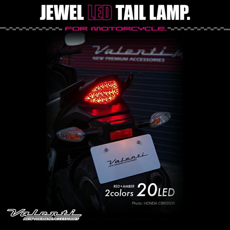 送料無料 Valenti Moto バイク用 ヴァレンティ 品質保証 ジュエルLEDテールランプHONDA カプラーオン 1年保証 MTH-1125R CBR250R CB250F 125R 訳あり商品