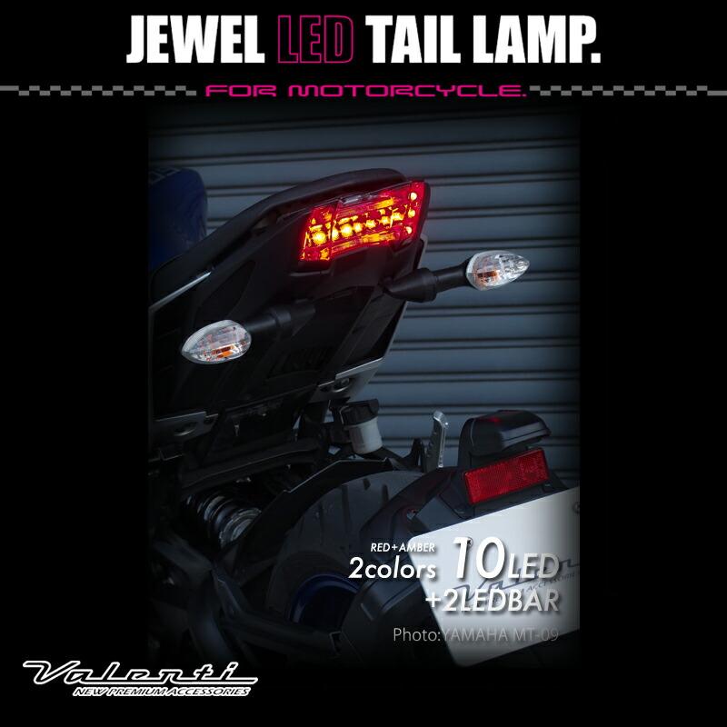 送料無料 Valenti Moto バイク用 ヴァレンティ カプラーオン ジュエルLEDテールランプYAMAHA 超目玉 MTY-17MT9 新作製品 世界最高品質人気 MT-09 1年保証