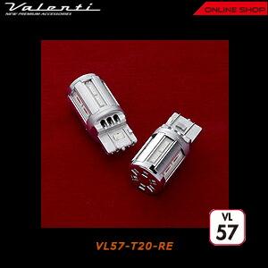 ヴァレンティ ジュエル LED VLバルブ VL57 [VL57-T20-RE]【VALENTI JEWEL LED VL BULB】