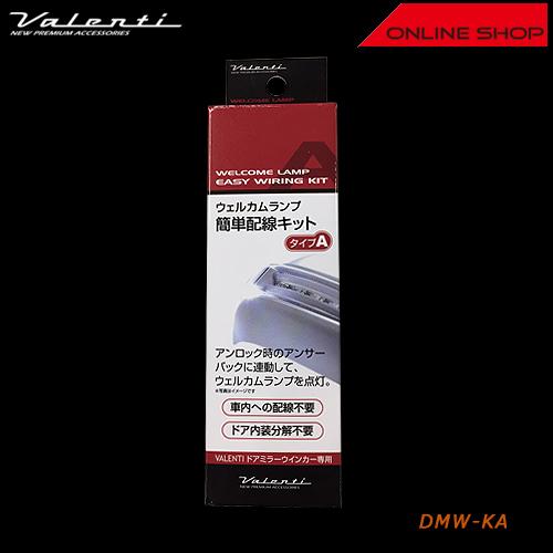 ヴァレンティ ウェルカムランプ 簡単配線キット タイプA【VALENTI WELCOME LAMP EASY WIRING KIT】[DMW-KA]